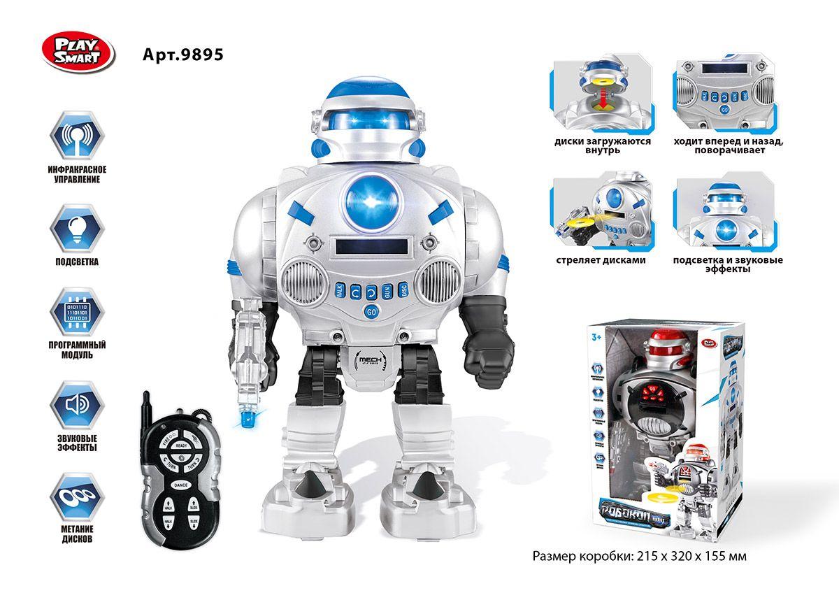 Робот игрушка на управлении Робовоин Страж 9895