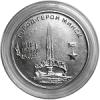Город-герой Минск 25 рублей ПМР 2020