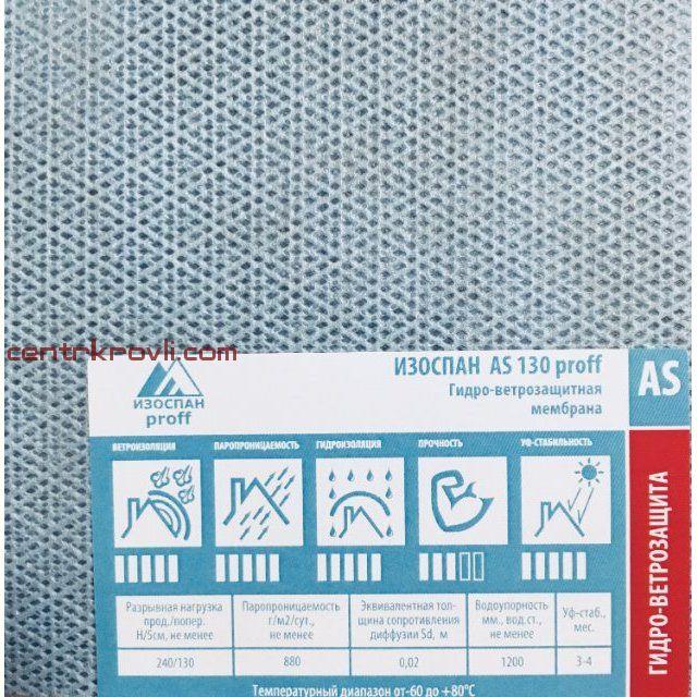 Изоспан-AS proff супердиффузионная мембрана 70м2