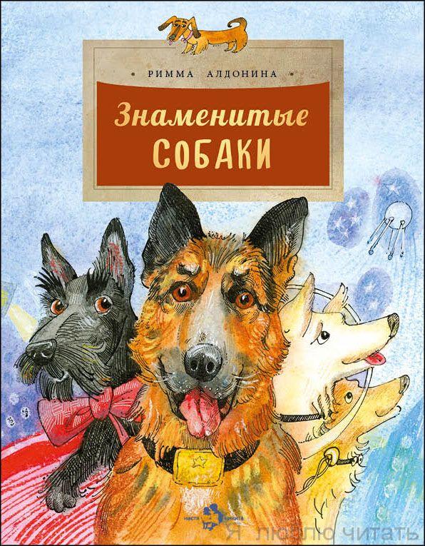 Книга «Знаменитые собаки»