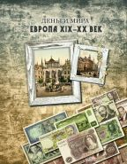 ЕВРОПА XIX-XX век. АЛЬБОМ для банкнот (28шт)