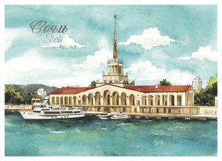 Почтовая открытка Сочи