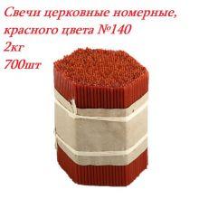 Свечи церковные восковые, красного цвета №140 2 кг