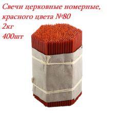 Свечи церковные восковые, красного цвета №80 2 кг