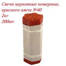 Свечи церковные восковые, красного цвета №40 2кг