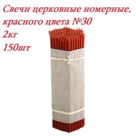 Свечи церковные восковые, красного цвета №30 2кг