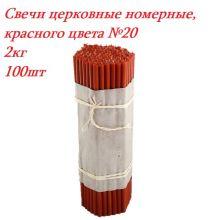 Свечи церковные восковые, красного цвета №20 2кг