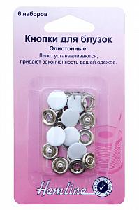 Кнопки для легкой одежды (рубашечные) с цветной шляпкой  Hemline (440)