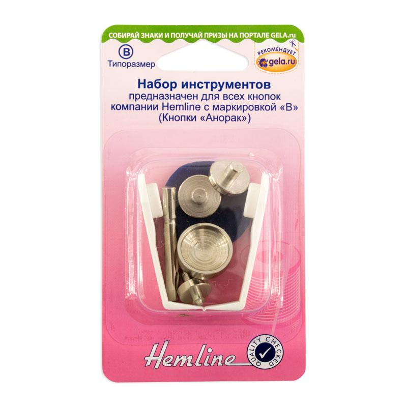 """Набор инструментов для установки кнопок тип """"B"""" Hemline (408.NT)"""