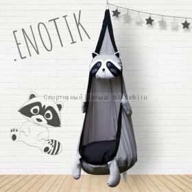 Подвесное кресло кокон Енотик