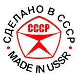 CCCP - Советское Значит Отличное