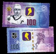 100 рублей - УЭЙН ГРЕТЦКИ - Канада. Памятная банкнота