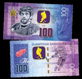 100 рублей - ДАЦЮК ПАВЕЛ - Россия. Памятная банкнота