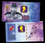100 рублей - КОВАЛЬЧУК ИЛЬЯ - Россия. Памятная банкнота