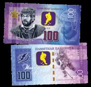 100 рублей - КУЧЕРОВ НИКИТА - Россия. Памятная банкнота