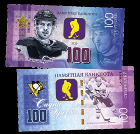 100 рублей - СИДНИ КРОСБИ - Канада. Памятная банкнота