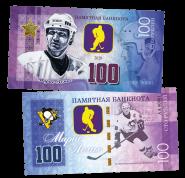 100 рублей - МАРИО ЛЕМЬЕ - Канада. Памятная банкнота