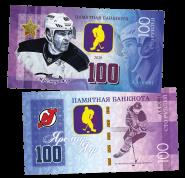 100 рублей - ЯРОМИР ЯГР - Чехия. Памятная банкнота