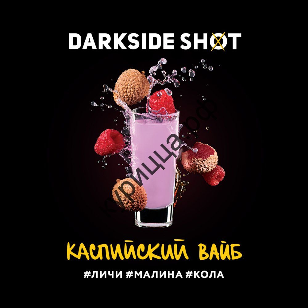 Darkside Shot  Каспийский вайб    30гр.