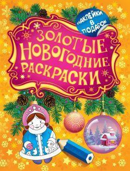 Книжка Золотые новогодние раскраски. Снегурочка