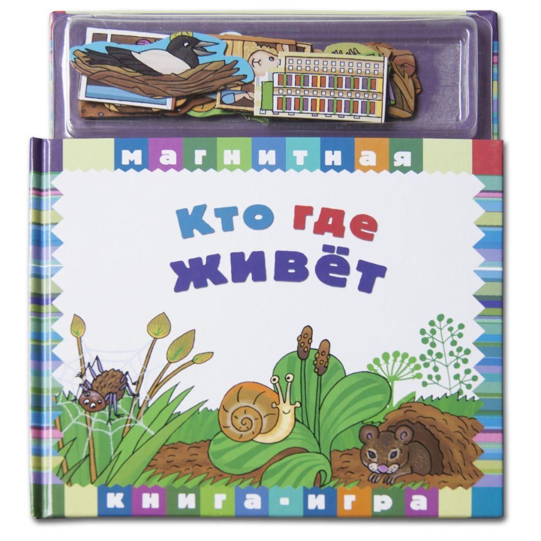 Книга НОВЫЙ ФОРМАТ 80592 Кто где живет