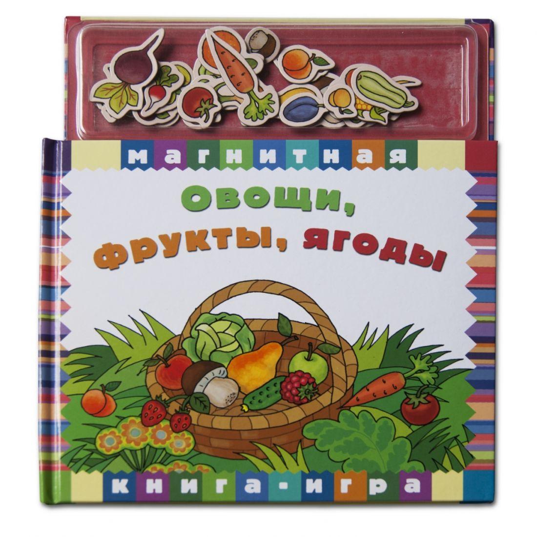 Книга НОВЫЙ ФОРМАТ 80585 Овощи, фрукты, ягоды