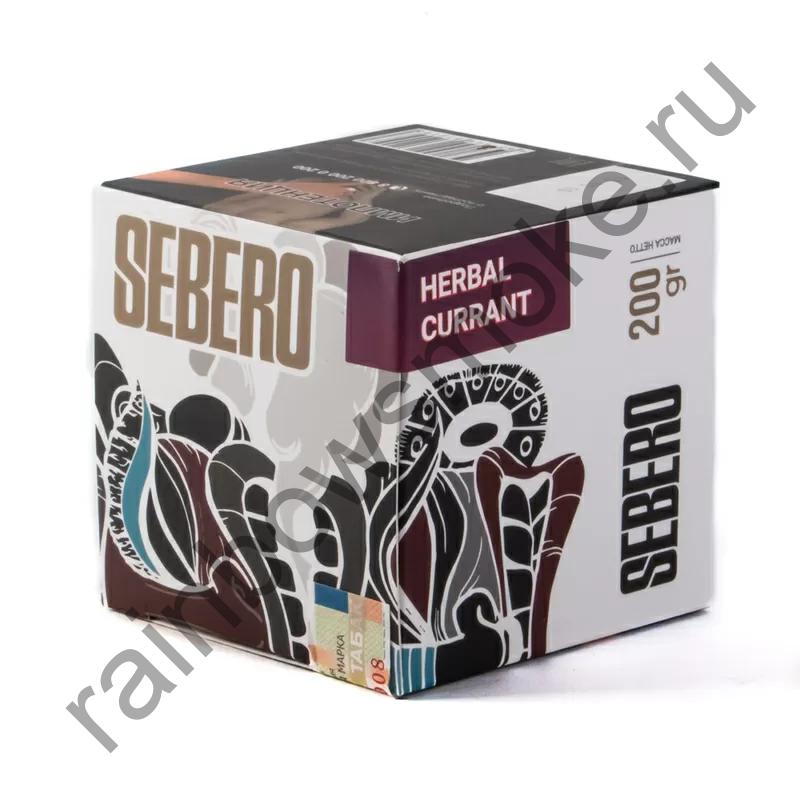 Sebero 200 гр - Herbal Currant (Ревень и Чёрная Смородина)