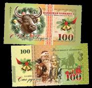 100 рублей - НОВЫЙ ГОД, 2021 - Год быка. Памятная банкнота