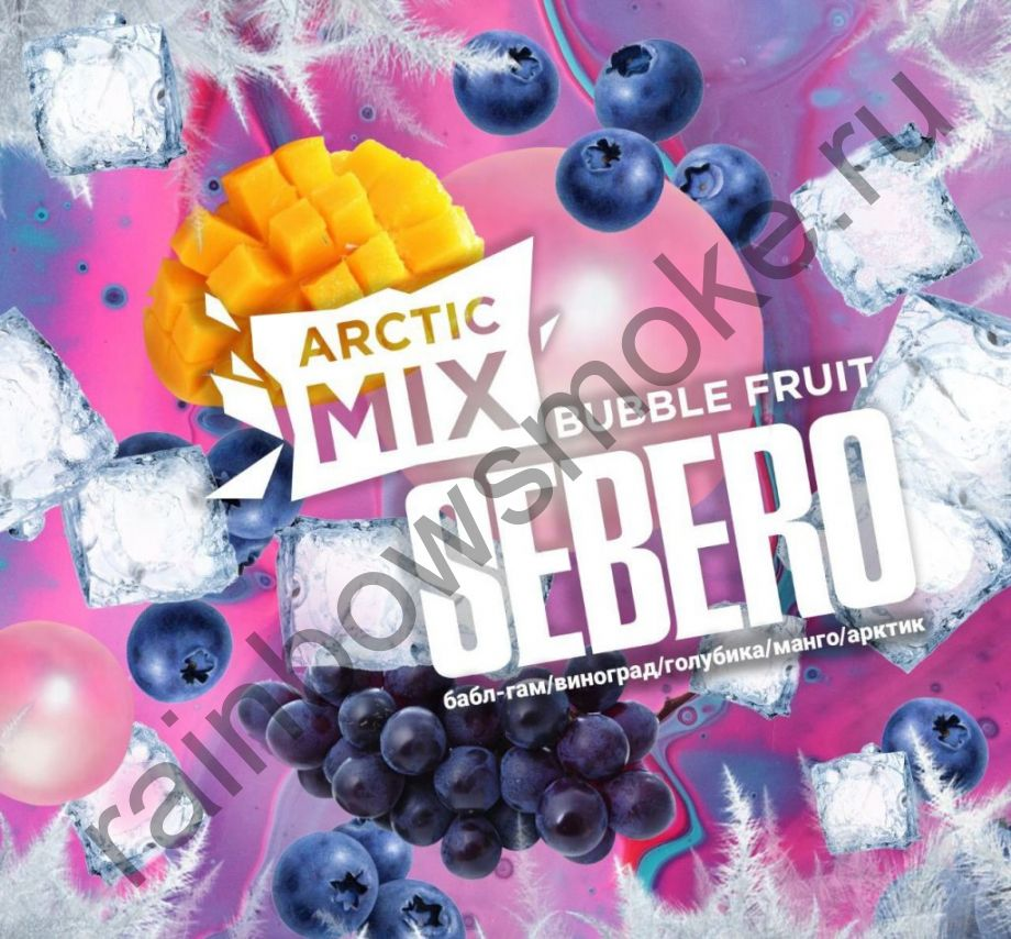Sebero Arctic Mix 60 гр - Bubble Fruit (Бабл Фрут)
