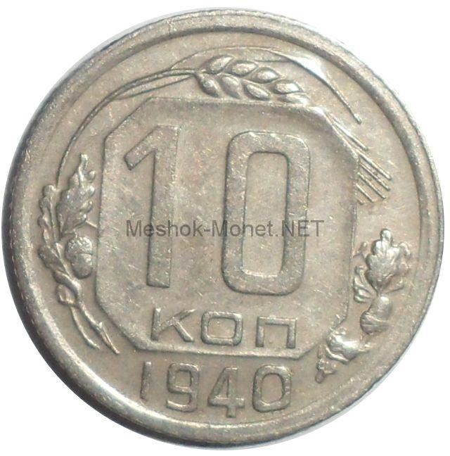 10 копеек 1940 года # 1