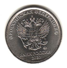 1 рубль 2020 ммд