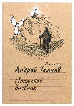 Постовой дневник . Протоиерей Андрей Ткачев