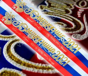 Ленты для выпускников с фамилиями, атлас 3d, триколор (20% передоплата)