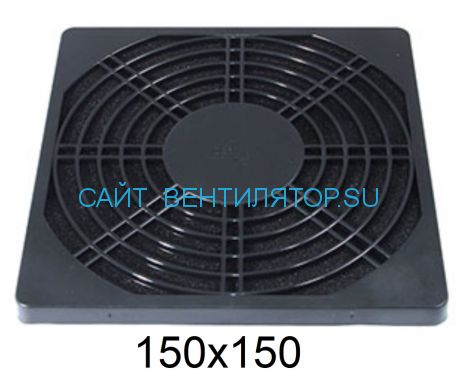 Решетка для вентилятора 150х150 с фильтром