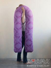 U-Спальная система 300см. для беременных и кормящих «Доброе расположение», фиолетовый, вензеля, Амама