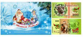 100 рублей - НОВЫЙ ГОД, 2021 - Год быка. Памятная банкнота в буклете