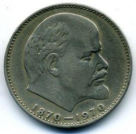 1 рубль 1970 100 лет Ленин
