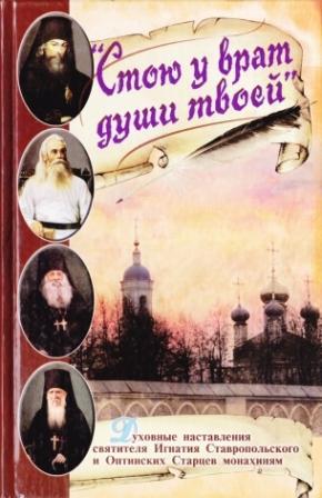 Стою у врат души твоей. Духовные наставления святителя Игнатия Кавказского и Оптинских Старцев монахиням