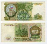 1000 РУБЛЕЙ 1993 ГОД, VF