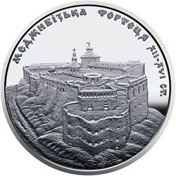 Меджибожская крепость 5 гривен Украина 2018