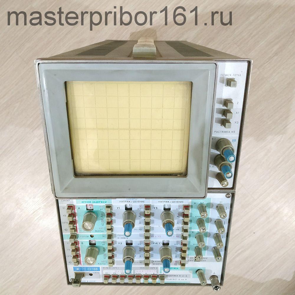 С1-103 осциллограф двухлучевой