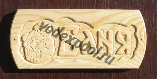 """Табличка деревянная """"Баня"""""""