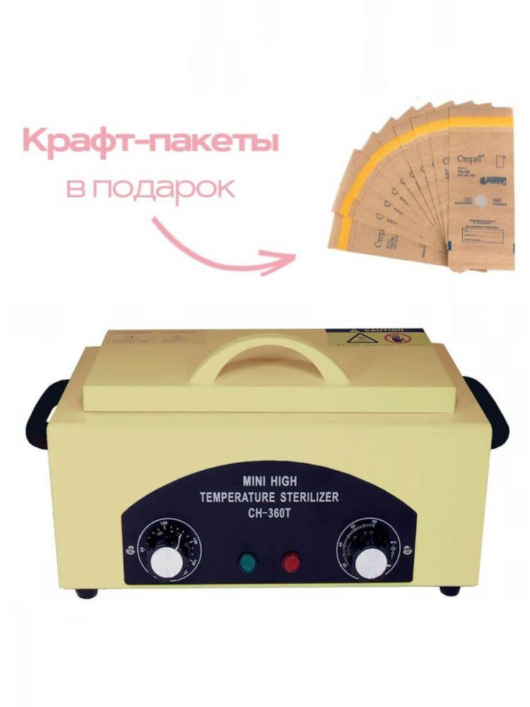 Сухожар для стерилизации маникюрных инструментов CH-360t, желтый