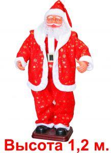 Ростовая фигура  Санта Клаус (120см.)