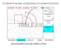 ВЕКТОР-СКАН АКА-Скан многофункциональный дефектоскоп фото