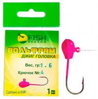 Джиг-головка вольфрамовая Fish Season Фигурная 1,2 гр / № 6 / цвет: Розовый