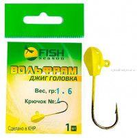 Джиг-головка вольфрамовая Fish Season Фигурная 1,2 гр / № 8 / цвет: Желтый