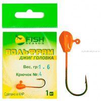 Джиг-головка вольфрамовая Fish Season Фигурная 2,5 гр / № 4 / цвет: Оранжевый