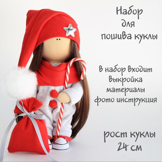 Набор для шитья текстильной куклы Гномик Элли
