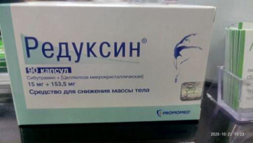 редуксин купить без рецептов таблетка похудение